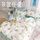 100%精梳純棉雙人加大床包被套四件組-多款任選 台灣製 6X6.2尺 北歐風