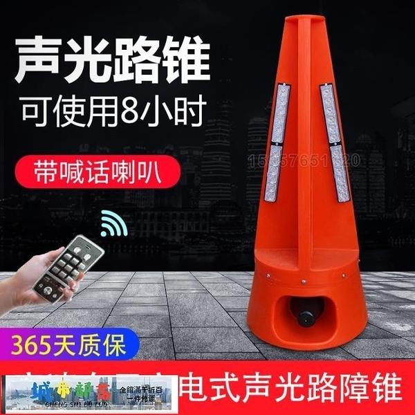 反光錐 聲光路錐充電式LED發光路錐高速施工路障錐帶喇叭報警交通警示錐 城市部落