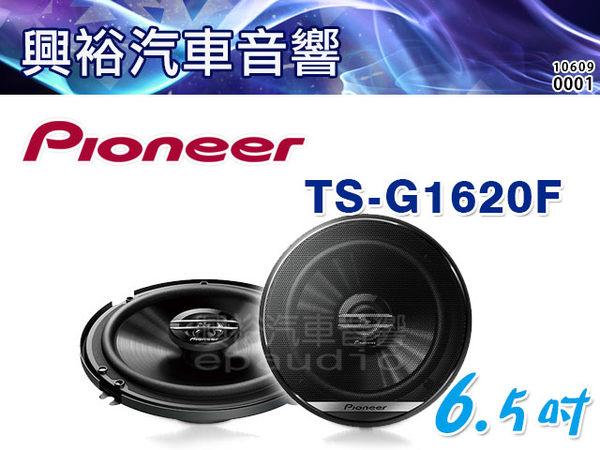 【Pioneer】6.5吋 二音路同軸車用喇叭TS-G1620F*300W大功率.先鋒公司貨