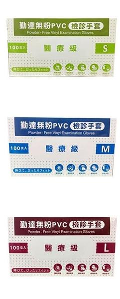 勤達 無粉 PVC 檢診手套 醫療級 (100入/盒) S.M.L. 三種尺寸選擇