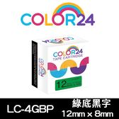 【COLOR 24】for EPSON LC-4GBP / LK-4GBP 綠底黑字相容標籤帶(寬度12mm) /適用 LW-K400/LW-200KT/LW-220DK