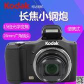 相機Kodak/柯達 FZ152 高清數碼照相機攝像家用旅游便攜卡片機變焦 印象部落