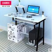 電腦桌電腦台式桌家用書桌簡易辦公桌子簡約現代寫字台(主圖款-一米有鍵盤板白底黑花)