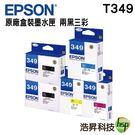 【 兩黑三彩 原廠墨水匣】EPSON T349150 / T349250 / T349350 / T349450 (T349) NO.349 適用於 WF-3721