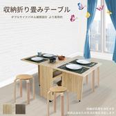 【預購款】IHouse-團原 現代一桌四椅 餐桌椅組梧桐