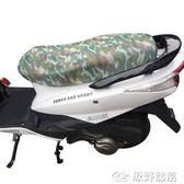 電動摩托車坐墊套座套防水防曬125踏板車四季通用座墊套隔熱透氣 伊蘿鞋包精品店