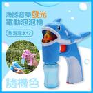 【妃凡】隨機色!海豚音樂發光電動泡泡槍 自動吹泡泡水玩具 泡泡機 吹泡泡器 自動泡泡槍 256