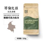 【咖啡綠商號】哥倫比亞里薩拉爾達省米斯特拉托鎮水洗咖啡豆-臻果巧克力(半磅)