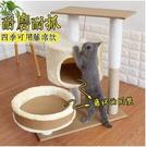 貓咪用品貓爬架貓窩四季通用貓樹一體小型貓抓板自嗨解悶玩具柱 端午節特惠