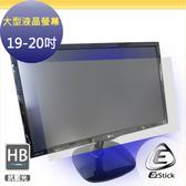 【Ezstick 抗藍光】防藍光護眼螢幕貼 19吋-20吋寬 液晶螢幕專用 (客製化訂做商品)(可選鏡面或霧面)