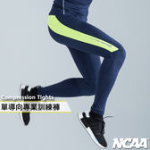 單導向 專業訓練褲 NCAA速乾系列 (男女款)海軍藍
