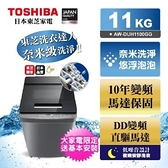 含標準安裝 舊機回收 TOSHIBA東芝 11公斤 奈米悠浮泡泡洗衣機 AW-DUH1100GG
