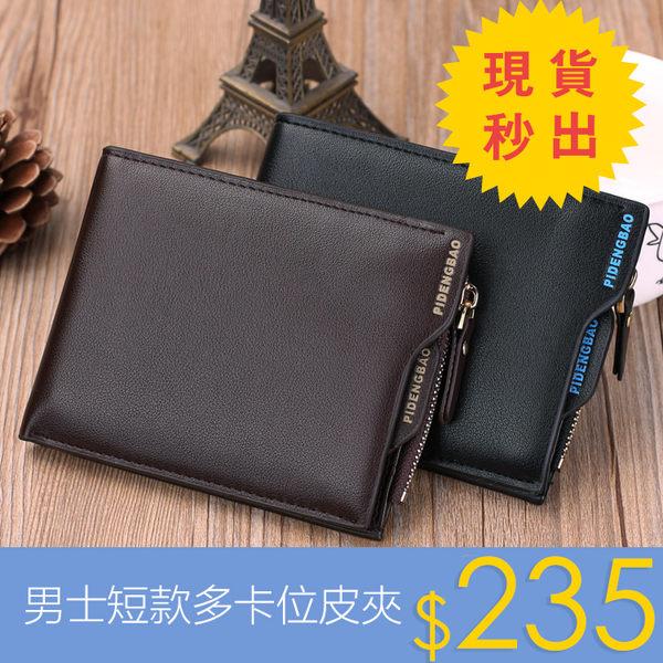 零錢包 男用皮夾 短款多卡位皮夾-兩色可選【店長推薦】 免運快速出貨