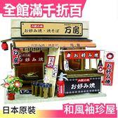【大阪店鋪系列 万房大阪燒】日本原裝 和風袖珍屋 親子DIY 玩具【小福部屋】