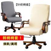 加厚辦公椅子套老板椅套扶手座椅套簡約轉椅套連體電腦椅套罩通用【店慶8折促銷】