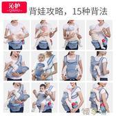 抱娃腰凳嬰兒背帶寶寶腰凳橫前抱式多功能新生小孩兒童  【四月特賣】