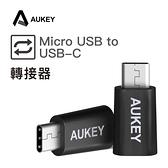 AUKEY CB-A2 Micro USB 轉 Type-C 轉接頭