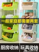 廚房置物架落地多層式省空間用品家用玩具菜籃子蔬菜架收納筐架子 DF 巴黎衣櫃