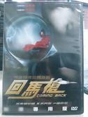 影音專賣店-F12-076-正版DVD*華語【回馬槍】-任達華*伊能靜*戚薇*尚雯婕*高捷
