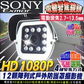 監視器 HD 1080P 戶外型防護罩攝影機 電動變焦 遠端變焦 12陣列燈 SONY原廠晶片 台灣安防