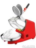 220V雙刀碎冰機商用大功率打冰機小型刨冰機電動奶茶店手動冰沙機 居樂坊生活館YYJ