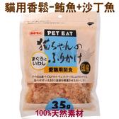 [寵樂子]《日本秋元水產》日本進口 貓用香鬆-鮪魚+沙丁魚/小魚乾35g