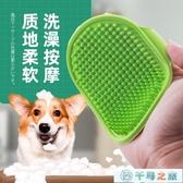 狗狗洗澡刷子搓澡洗澡工具泰迪金毛大型犬專用洗狗刷寵物用品