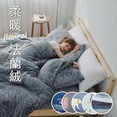 【多款任選】超柔瞬暖法蘭絨6尺雙人加大床包+舖棉暖暖被(150x200cm)四件組《限單件超取》 [SN]