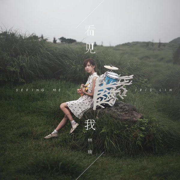 林綾 看見我 CD (音樂影片購)