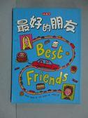 【書寶二手書T7/兒童文學_INW】最好的朋友_賈桂琳