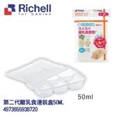 【嬰之房】Richell利其爾 第二代離乳食連裝盒50ml(6格x2枚)