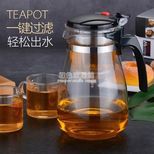 茶壺 泡茶壺玻璃沖茶器過濾水單壺耐熱高溫拆洗飄逸杯套裝家用功夫茶具 NMS初色家居館