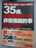 【書寶二手書T8/勵志_JIQ】35歲,活著確實是一件非常複雜的事_張禮文