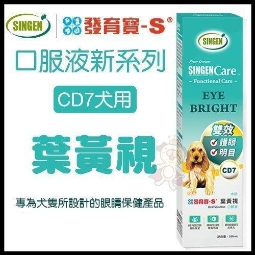 『寵喵樂旗艦店』台灣發育寶SINGEN《口服液新系列-CD7葉黃視(犬用)》100ml /營養保健 護眼