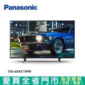 Panasonic國際43型4K聯網進階六原色液晶顯示器TH-43HX750W含配送+安裝【愛買】