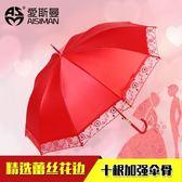 愛斯曼喜慶大紅色新娘結婚傘婚慶出嫁用的長柄三折蕾絲兩用雨傘YS 【中秋搶先購】