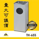 【限時下殺】TH-65S 方形煙灰缸 室內垃圾桶/室外垃圾桶/戶外垃圾桶/煙灰缸/直立式煙灰缸/落地