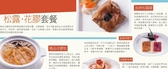 彭園  經典美食套餐券 (980元+10%)假日不加價 / 全省通用