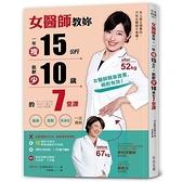 女醫師教妳一年瘦15公斤肌齡少10歲的7堂課(瘦身.美肌.抗老化一次得到)