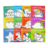巧育小朋友塗鴉著色-12冊套書 塗鴉本 兒童繪本
