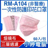 【3期零利率】現貨 RM-A104 一次性防護印花口罩 50入/包 3層過濾 熔噴布 高效隔離汙染 粉色(非醫療)