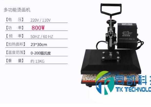 專業T恤燙畫設備A4高壓燙畫機
