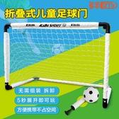 兒童足球門折疊便攜式室內戶外親子兒童足球俱樂部玩具幼兒園教具DF