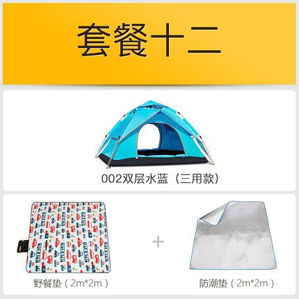 全自動帳篷戶外防暴雨加厚防雨野營野外露營ps:(雙層套餐12)