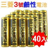 【免運費】★批發價★三菱3號鹼性電池40顆平均每顆不到9元