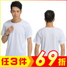 (白色) 排汗衣 涼感衣 速乾T 運動 跑步 休閒 透氣【AE12041-WH】JC雜貨