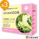 私密乳酸菌100億+金銀花蔓越莓洛神花萼萃取 3盒【京都念慈菴】
