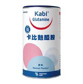 (加送20g*2包) KABI glutamine卡比麩醯胺粉末-原味 450g/罐裝 *維康*
