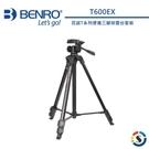 【補貨中】BENRO T600EX 鋁合金三腳架 公司貨【百諾】