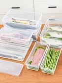 冰箱收納盒 廚房長方形帶瀝水保鮮盒裝魚盒隔板密封罐冰箱食品冷凍冷藏【快速出貨八折搶購】